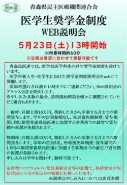 5.23奨学金web説明会